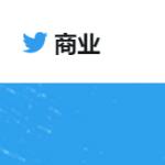 免登陆浏览twitter网页真的存在吗?twitter在中国被叫做推特。浏览twitter网页版也是要登陆的。 不登陆免登陆浏览twitter网页是看不到任何内容的。推特必须注册才能浏览吗 答案是当然,这是必须的,必须注册推特账号才能进入twitter.com